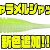 【一誠】ハイピッチ、パワーウォブリングシャッドテールワーム「キャラメルシャッド」に新色追加!