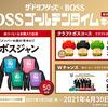 サントリー|ザ・ドリフターズ×BOSS|BOSSゴールデンタイムキャンペーン