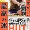 HIITトレーニング!最強に効率よく痩せるための運動とは?