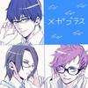 「○○プラス」って自分の趣味詰め込むならメガネ男子ばっかりのメガプラスをやりたい。幼馴染メガネと、ツンデレメガネとチャラメガネ!