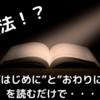 """""""はじめに""""と""""おわりに""""のハンパない効果!"""