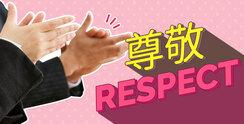 尊敬する人は誰ですか?英語で「尊敬」を伝えてみよう!