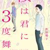 「桜は君に3度舞う」1巻 書店購入特典のお知らせ