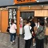 【池袋】池袋でうどんの食べログ人気ランキング2位の名店「うちたて家」に行ってきました【武蔵野うどん】