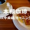 【立川モーニング】駅近の本屋併設カフェ「本棚珈琲」ワッフル朝ごはん11時30分まで