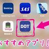 【デンマーク】個人旅行向け バス・電車移動に便利なチケットアプリ!【Mobilbilletter】