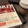 読書会課題図書〜「GRIT やり抜く力」