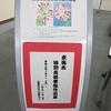 東海市特別支援学級作品展@中央図書館