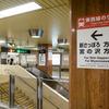 大通駅のサインが更新されました 3