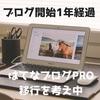 【ブログ開始1年経過】はてなブログのProに移行しようと考えてます。