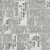 関東大震災周辺時期の新聞記事 読売新聞 1924.9.7「地震当時伝わった怖しい流言飛語の正体」