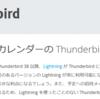 ThunderbirdでGoogleカレンダーを利用する