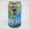 鏡月 焼酎ハイ ちょい絞レモン【韓国鏡月ブランドだが原材料に国内生産スピリッツと明記しているのでもはや鏡月ではないのでは?】