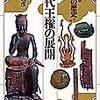 『集英社版日本の歴史③〜古代王権の展開』