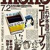 モノ・マガジン NO.851