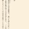 読書尚友 Web検索、外字注記