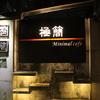 【旅ログ】台湾!猫カフェ!「極簡 Minimal cafe」。やっぱり猫が好き(2015/11/21)