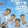韓国ドラマ【ラケット少年団】: 16歳少年少女たちの有機農成長ドラマ
