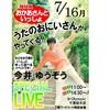 【千葉】イベント「今井ゆうぞうスペシャルライブ」が7月16日(月・祝)に開催(ゆうぞうお兄さんの「ぼよよん行進曲」も!)
