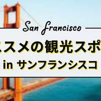 サンフランシスコでオススメの観光スポット教えます!