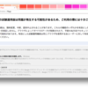 ChromeでECMAScript 6のProxyを有効にする