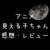 【アニメ】見える子ちゃん シーズン1 第三話 まだ見える【感想・レビュー】