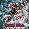 午後ロー「トリプルヘッドジョーズ」サメパニック映画!あらすじ、つっこみ、ネタバレ。