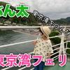 東京湾フェリーに乗ったよ🛳