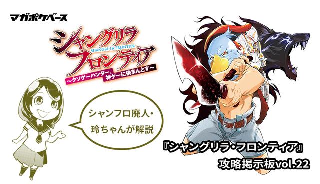 シャンフロ廃人・玲ちゃんが解説 『シャングリラ・フロンティア』攻略掲示板 vol.22