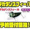 【クワイエットファンク】プラボディ、ラトル入りのクローラーベイト「デカダンスフィー/R」通販予約受付開始!