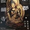 【お出かけ】腕が6本ある!!!/「京都・醍醐寺 真言密教の宇宙」