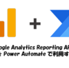 Google Analytics API を Power Automate で 利用する (カスタムコネクター利用)