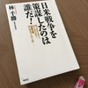【読書】「日米戦争を策謀したのは誰だ! 」林千勝:著