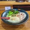 鯛の旨味とあっさり塩スープがはい最高な板橋で人気のラーメン店!ついついしめご飯いただいちゃいます【板橋「鯛塩そば 縁 」鯛塩濃厚そば(850円)】