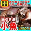 漁港町で近所の人から貰うような魚を、都会でも安く手に入れる事はできないか