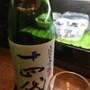 十四代、角新 純米吟醸生酒の味。