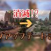 シーズン8マップアップデートまとめ【Apex Legends】