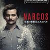 Narcos/ナルコスが観れる!動画配信の情報まとめ