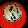 七を三つ書いて何と読む?京都の名店「天㐂」と「㐂一澤」。