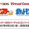 ポケットモンスター金銀 3DSバーチャルコンソール情報まとめ 発売日は?通信交換は?