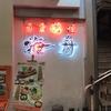 これがマニラの日本料理。海舟