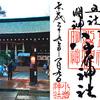 小岩神社の御朱印 〜  五社明神を祀る