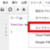 google apps script ライブラリの導入