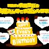 横浜ワールドポーターズの誕生日特典を利用して♪
