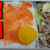 【昭和風の弁当】 豚小間肉とキャベツの肉炒めと辛し明太子の弁当
