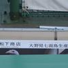 筋白の首位攻防戦・高知ファイティングドッグス対香川オリーブガイナーズ@高知(2021.4.30.)