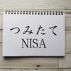 投資・つみたてNISAブログ『投資のお勉強 つみたてNISAを始める前にやるべき事』