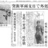 7月7日 盧溝橋事件勃発