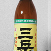 三岳酒造 本格焼酎 三岳を飲んでみた【味の評価】