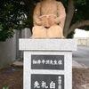 第3話 郷土の偉人・細井平洲